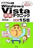 パワフル活用 WindowsVista 剛腕テクニック<厳選技1 />&#8221; /></a><br /><a href=