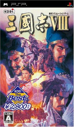 KOEI the Best 三國志VIII