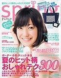 spring (スプリング) 2010年 07月号 [雑誌]