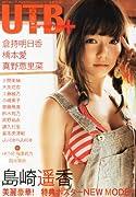 UTB+ (アップ トゥ ボーイ プラス) vol.14 (UTB 2013年 7月号 増刊)