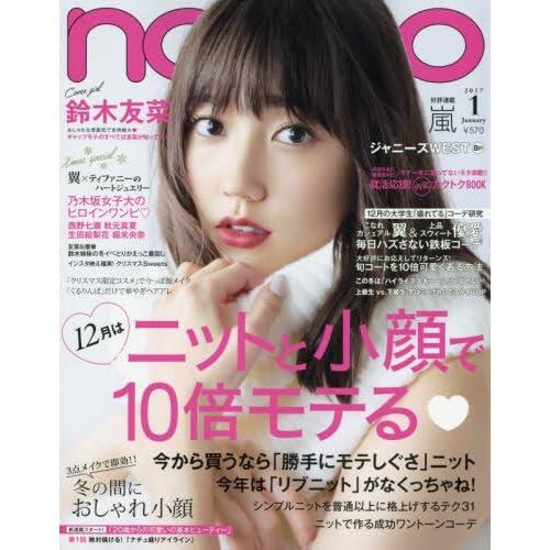 non・no(ノンノ) 2017年 01 月号 [雑誌]