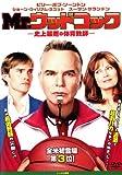 Mr.ウッドコック-史上最悪の体育教師  [レンタル落ち] [DVD]