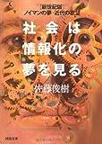 社会は情報化の夢を見る---[新世紀版]ノイマンの夢・近代の欲望 (河出文庫)