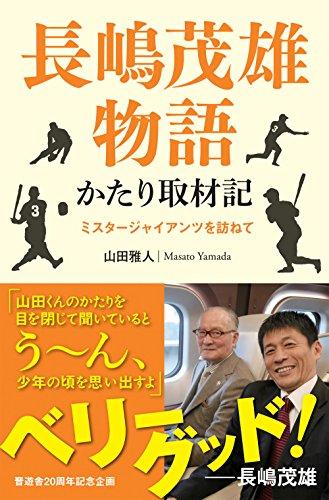 長嶋茂雄物語 かたり取材記