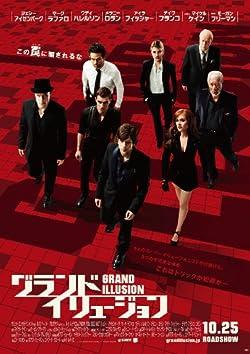 グランドイリュージョン [DVD]