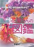 最新花屋さんの花図鑑―買いたい花の名前がわかる! (主婦の友ベストBOOKS)