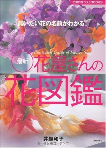 最新花屋さんの花図鑑―買いたい花の名前がわかる!