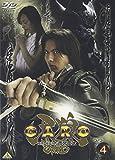 牙狼<GARO> 4[DVD]