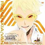 PS2「ルシアンビーズ」キャラクターソングシリーズvol.1