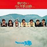 歌のないエレキ歌謡曲VOL2(1971)