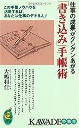 仕事の成果がグングンあがる「書き込み」手帳術---この手帳ノウハウを活用すれば、あなたは仕事のデキる人!