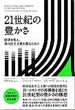 「21世紀の豊かさ」販売ページヘ