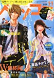 Betsucomi (ベツコミ) 2013年 11月号 [雑誌]