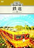 ティルトコレクション 鉄道 ‐彩‐ [DVD]