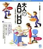 大人のAD/HD 注意欠如・多動(性)障害 (こころライブラリー イラスト版)