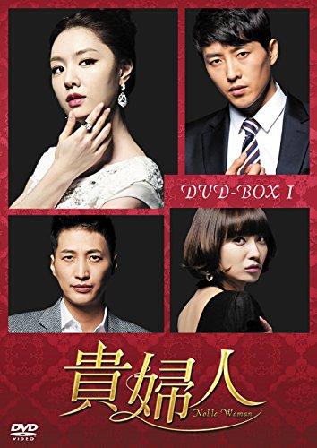 貴婦人 DVD-BOX1