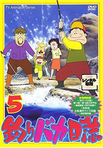 釣りバカ日誌 5<アニメ>