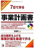 7日で作る 事業計画書 CD-ROM付 (アスカビジネス)