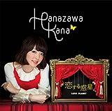 花澤香菜が歌う14年冬アニメ「となりの関くん」主題歌CDが1月発売