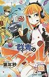 群青のマグメル 2 (ジャンプコミックス)
