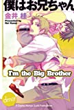 I'm The Big Brother (Yaoi Manga)