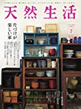 天然生活 2016年7月号 (2016-05-27) [雑誌]