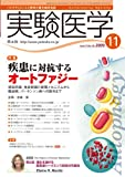 実験医学 09年11月号 27ー18 特集:疾患に対抗するオートファジー