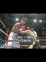 粉川拓也×熊朝忠(2009) 52.2kg契約級10回戦