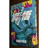 わたしは真悟 6 そして愛が (スーパー・ビジュアル・コミックス)