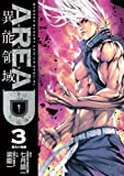 AREA D 異能領域(3) (少年サンデーコミックス)