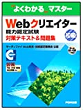 よくわかるマスター WEBクリエイター能力認定対策テキスト&問題集 サーティファイWeb利用・技術認定委員会公認 初級