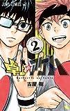 卓上のアゲハ 2 (ジャンプコミックス)