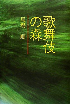 歌舞伎の森