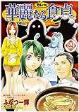 華麗(カレー)なる食卓 29 (29) (ヤングジャンプコミックス)