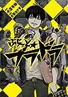 ぶらっと★ブラドラ (角川コミックス・エース)