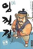echange, troc Doo Ho Lee - Le Bandit Généreux, Tome 2 :