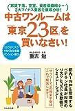 中古ワンルームは「東京23区」を買いなさい!―家賃下落、空室、資産価値縮小…3大マイナス要因を徹底分析! リスクがリスクでなく