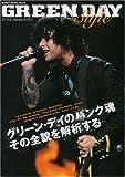 ムック STYLE Series ♯003 グリーンデイ スタイル (シンコー・ミュージックMOOK STYLE Series # 3)