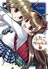 ふたごザウルス (1) (ビッグガンガンコミックス)