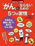 NHKきょうの健康 「がん」にならないための5つの習慣 (生活実用シリーズ)