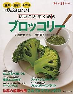 いいことずくめのブロッコリー―解毒、若返り、ダイエットにいい! (角川SSCムック 毎日が発見ブックス)