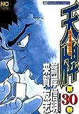 天牌 30巻 (ニチブンコミックス)
