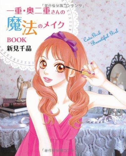 一重・奥二重さんの魔法のメイクBOOK