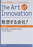 img - for The Art of Innovation : Lessons in Creativity From IDEO, America's Leading Design Firm = Hassosuru kaisha : Sekai saiko no dezain famu IDEO ni manabu inobeshon no giho [Japanese Edition] book / textbook / text book