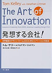 The Art of Innovation : Lessons in Creativity From IDEO, America's Leading Design Firm = Hassosuru kaisha : Sekai saiko no dezain famu IDEO ni manabu inobeshon no giho [Japanese Edition]