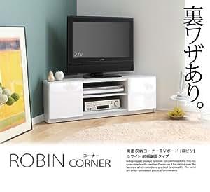 背面収納 コーナー テレビ台 ROBIN CORNER〔ロビン コーナー〕 ホワイト