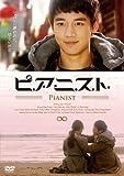 ピアニスト[DVD]