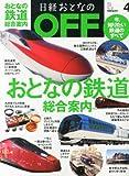 【日経おとなの OFF (オフ) 2013年 04月号 [雑誌]】…