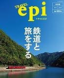TRAVELepi 鉄道と旅をする(九州・山口版)