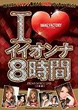 I LOVE イイオンナ ~ワンズファクトリープレミアムベスト8時間~ [DVD]